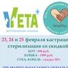 Ветеринарная клиника ВЕТА