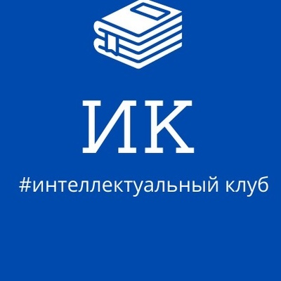 Intellectual Club, Москва