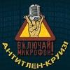 26.06 | ВКЛЮЧАЙ МИКРОФОН! | МОСКВА-РЕКА