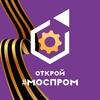 Открой #Моспром
