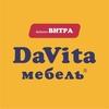 Мебель DaVita | Фабрика VITRA » Предоплата 10%
