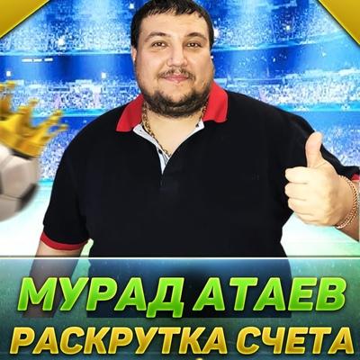 Мурад Атаев, Донецк