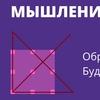 """Клуб мышления """"Образы будущего"""""""