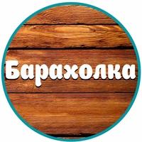 Барахолка|Объявления|Товар|Череповец|ВО35