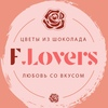 F.Lovers | Цветы из шоколада | Липецк
