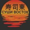 Доставка суши и роллов Новосибирск Суши Восток |