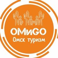 ОМиGO. Омск туризм