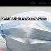ФАРМАЦЕВТИЧЕСКАЯ КОМПАНИЯ ООО «ФАРМА»