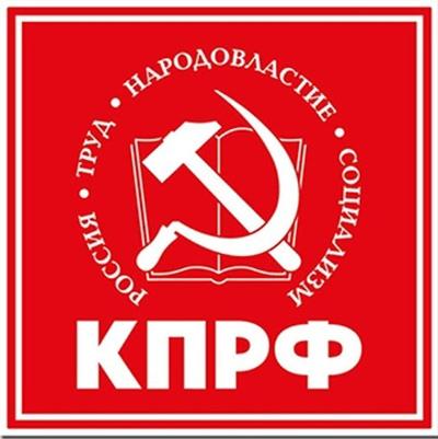 Кпрф Славянка, Санкт-Петербург