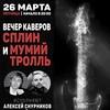 26.03 Вечер Каверов Сплин и Мумий Тролль!