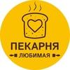 Блог команды Любимая Пекарня