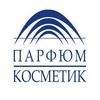 """Оптовая компания """"Парфюм Косметик"""""""