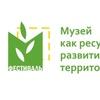 """Фестиваль """"Музей как ресурс развития территории"""""""