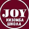 Кизомба Новосибирск | Джой. Школа танцев