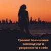 Психологическая помощь, психотерапия в Минске