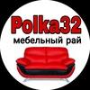 polka32.ru