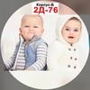 Детская одежда Садовод. Оптом и в розницу. 28-86