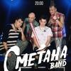 ?.??.2021 | СМЕТАНА band | Волгоград