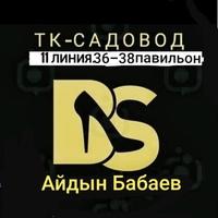 АйдынБабаев