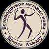 """ШКОЛА САМОПОЗНАНИЯ """"АХМАДУ"""" - метание ножа"""