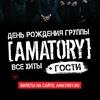 День рождения [AMATORY] | 20.09 Санкт-Петербург