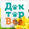 """Ветеринарная клиника в Калуге """"ДокторВет"""""""
