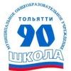 """МБУ """"Школа № 90""""  г.о. Тольятти"""