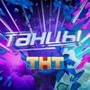 Танцы на ТНТ | 7 сезон