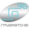 ГрузАвто-36
