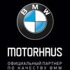 MotorHaus | Автосервис и запчасти BMW Красноярск