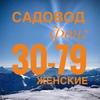 Ви Ван  Садовод 30 -79