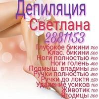 СветланаКороткова