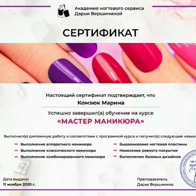 Марина Комзюк, Сыктывкар