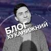 Блог ХукаНижний | Михаил Макрушин