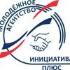 """Молодёжное Агентство """"Инициатива+"""""""
