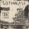 GOTHWAVE RIVER - Goth Круиз - 26 Июня