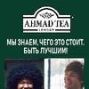Ahmad Tea Art Space