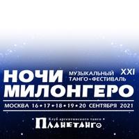 Ночи Милонгеро 2022