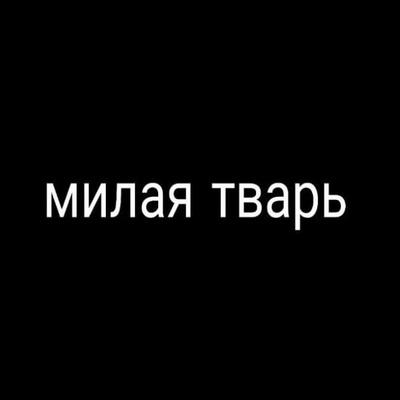 Лина Попова