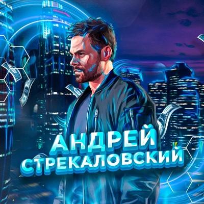 Андрей Стрекаловский, Москва