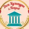 "МБУ ""Дом культуры г.Покров"""