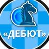 """Детско-юношеский шахматный клуб """"ДЕБЮТ""""Чебоксары"""