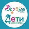 """""""ОСОБЫЕ ДЕТИ"""" Севастопольская РОО"""