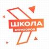 Школа Кураторов   РГУ им. Косыгина