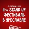 II-ой Stand Up фестиваль в Ярославле