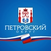 Округ Петровский муниципальное образование