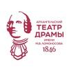 Архангельский театр драмы им. М.В. Ломоносова