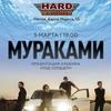 Мураками I 5 марта 2021 I «HARD Машина» Глазов