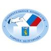 Избирательная комиссия города Белгорода