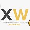 XWorld.su › Minecraft сервер 1.16.4